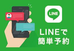 LINEについて